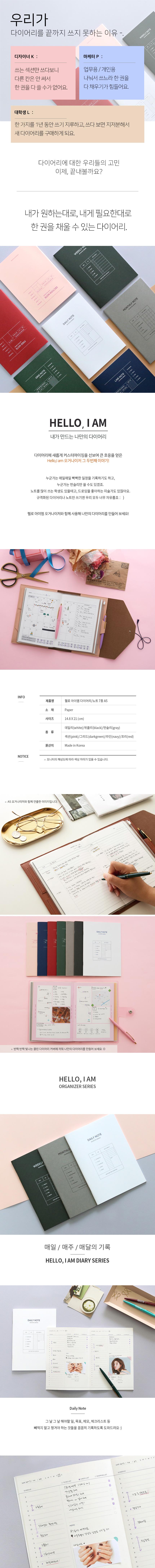 Hello, I am 내지노트 7종 -A5 - 퍼니메이드, 3,000원, 만년형, 심플/베이직